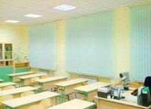 Вертикальные жалюзи для начальной школы
